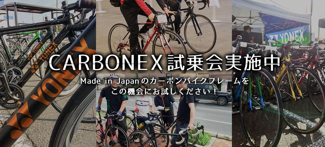 road bike ロードバイク ヨネックス yonex