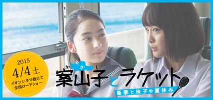 案山子とラケット 〜亜季と珠子の夏休み〜
